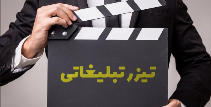 تاثیر ساخت تیزر تبلیغاتی در فروش عطاری آنلاین